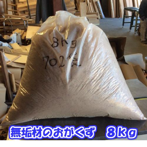 乾燥材のおがくず 木工工場から直送 定番から日本未入荷 ペットのトイレ 昆虫の敷物などに1回のご注文につき 1個までの購入でお願いします 材種混合 のおが粉 無垢材 人気海外一番 おがくず混合8キロ入り