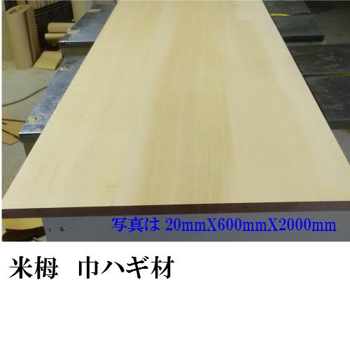 [木材] [板]【巾ハギ材】米栂ハギ材20mmX300mmX2000mm