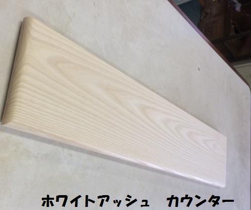 ☆無垢板☆ホワイトアッシュハギ材 棚板Arbor針葉樹白木用オイルワックス塗装済3方R丸面取りカウンター板厚み3cm、巾30cm、長さ200cm