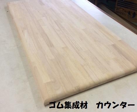 ゴム集成材 棚板3方R丸面取りカウンター板厚み3cm、巾35cm、長100cm(オイル塗装なし)