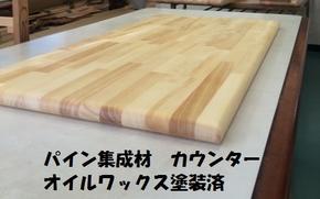 メルクシパイン集成材 カウンター板Arbor針葉樹白木用植物性オイルワックス塗装済3方R丸面取りカウンター板厚み3cm、巾50cm、長さ180cm