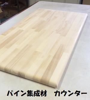 メルクシパイン集成材 棚板3方R丸面取りカウンター板 厚み3cm、巾35cm、長さ200cm(オイル塗装なし)