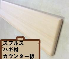 ☆無垢板☆スプルスハギ材、棚板3方R丸面取りカウンター板(オイル塗装なし)厚み3cm、巾35cm、長さ100cm