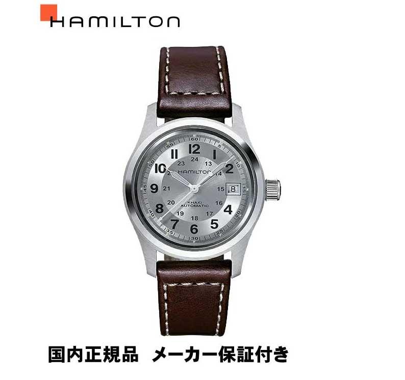 国内正規品ハミルトン カーキKHAKI フィールド 【H70455553】