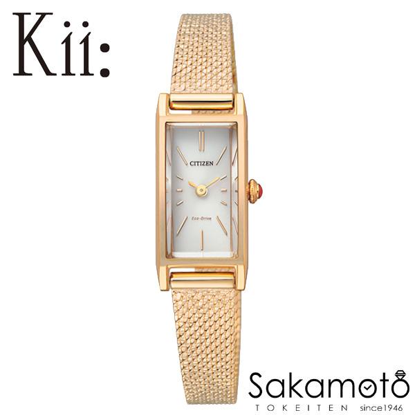 国内正規品シチズン 【Kii:】【キー】腕時計 ウォッチ エコ・ドライブ レディース 婦人用 女性用【EG7043-50W】