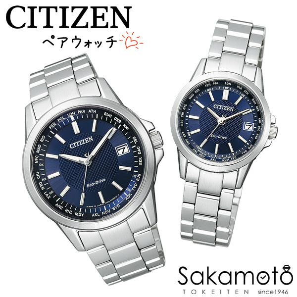 国内正規品 CITIZEN シチズンコレクション 腕時計 エコ・ドライブ電波時計 ペアウォッチ カップル プレゼントに最適 文字刻印可能【2本での価格】【CB1090-59L&EC1130-55L】