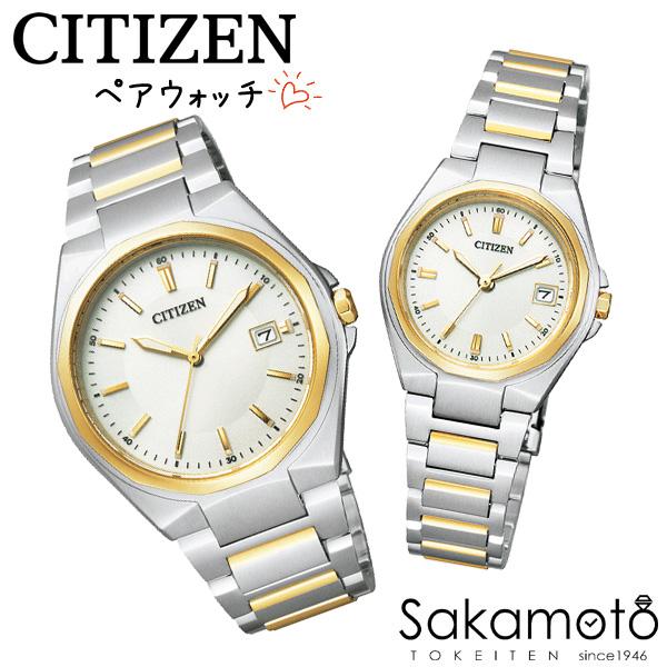 国内正規品 CITIZEN シチズンコレクション 腕時計 エコ・ドライブ ペアウォッチ カップル プレゼントに最適 文字刻印可能【2本での価格】【BM6664-67P&EW1384-66P】