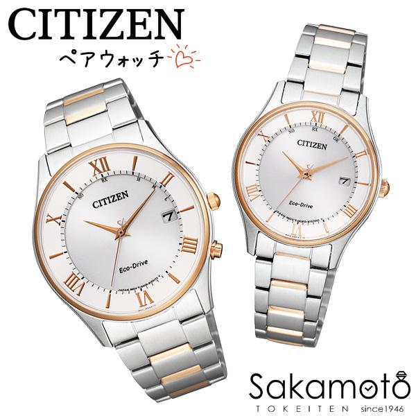 国内正規品 CITIZEN シチズンコレクション 腕時計 エコ・ドライブ電波時計 ペアウォッチ カップル プレゼントに最適 文字刻印可能【2本での価格】【AS1062-59A&ES0002-57A】
