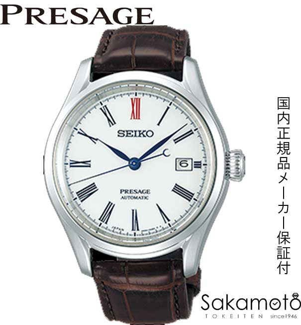 【令和元年9月7日発売】正規品セイコーSEIKO プレサージュ【PRESAGE】【有田焼】自動巻きプレザージュ メカニカル 腕時計 メンズ コアショップ限定モデル 日本製【SARX061】