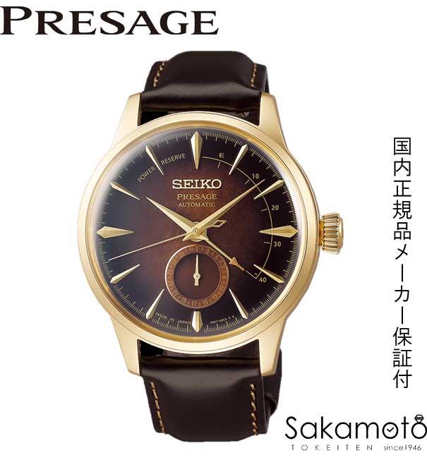 【スーパーSALEクーポンあり】【7月6日発売】正規品 SEIKO セイコー PRESAGE プレサージュ 限定モデル 腕時計 メンズ ベーシックライン カクテルシリーズ 「オールドファッションド」【SARY136】