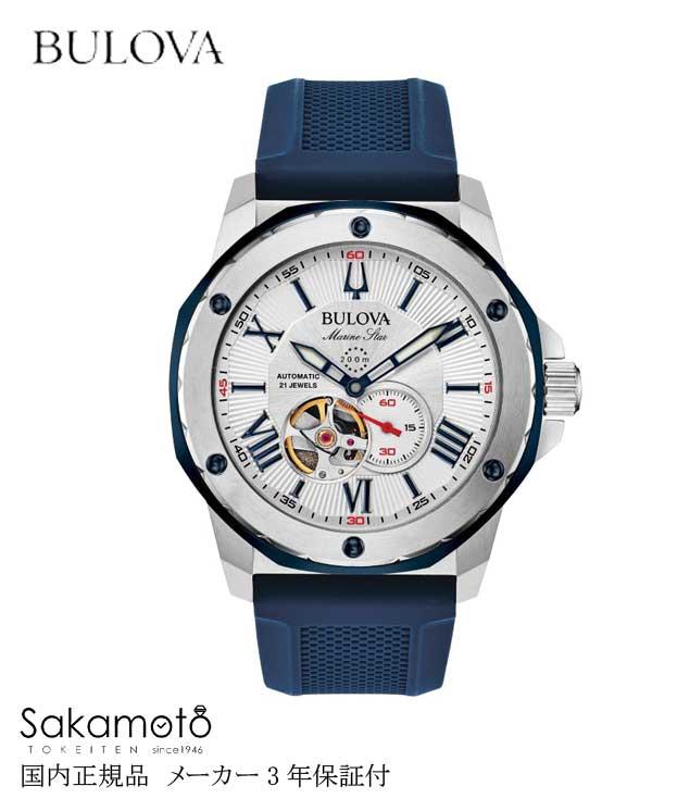 【スーパーSALEクーポンあり】国内正規品【BULOVA】ブローバ 腕時計 メンズ  マリンスターモデル【Marine Star】【ラバーストラップ】20気圧防水【98A225】