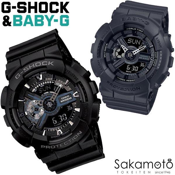【あす楽】国内正規品 CASIO ペアーウォッチ「オールブラック」G-SHOCK&BABY-G デジアナモデル 二人の絆を確かめ合える腕時計【プレゼントに最適】【カップル】【2本ペア】文字刻印で世界に1つだけのペアウォッチ【GA-110-1BJF&BA-110BC-1AJF】