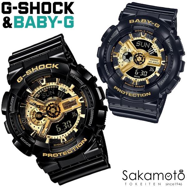 【あす楽】国内正規品 CASIO ペアーウォッチ「ブラック×ゴールド」G-SHOCK&BABY-G デジアナモデル 二人の絆を確かめ合える腕時計【プレゼントに最適】【カップル】【2本ペア】文字刻印で世界に1つだけのペアウォッチ【GA-110GB-1AJF&BA-110-1AJF】