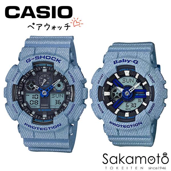 【あす楽】国内正規品 CASIO ペアーウォッチ「デニム」G-SHOCK&BABY-G デジアナモデル 二人の絆を確かめ合える腕時計【プレゼントに最適】【カップル】【2本ペア】文字刻印で世界に1つだけのペアウォッチ【GA-100DE-2AJF&BA-110DE-2A2JF】