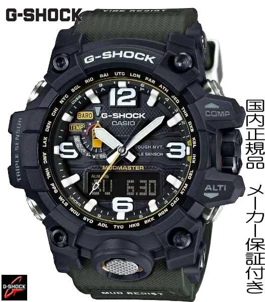 【AE】国内正規品G-SHOCK【MUDMASTERマッドマスター】【GWG-1000-1A3JF】