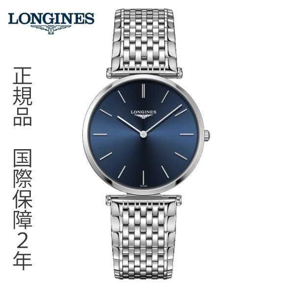 正規品ロンジンlongines「ラ・グランクラシッ」 La Grande Classique メンズウォッチ36ミリ ブルー文字盤クォーツ腕時計 ステンレス【L4.755.4.95.6】【L47554956】