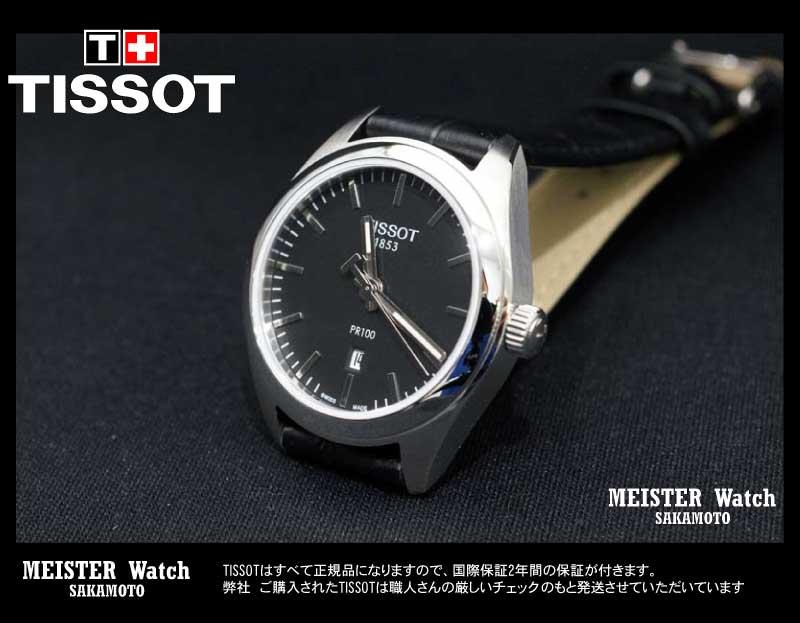 Вашей часы фирмы tissot перед тем