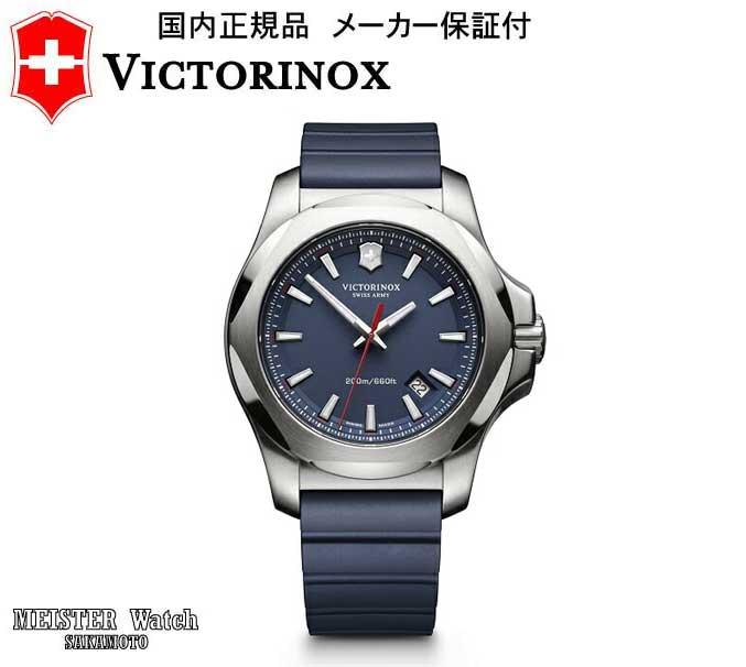 国内正規品VICTORINOX【ビクトリノックス【INOXイノックス】【ブルー】戦車が踏んでも壊れない腕時計【241688.1】