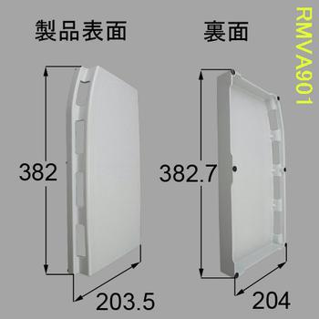 【トステム】 RMVA901、RMVB901、RMVC901 排水化粧蓋 (LSノングレ01/3~04/3) 【TOSTEM】