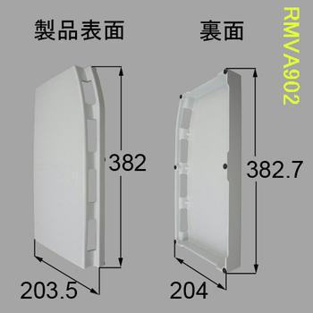 【トステム】 RMVA902、RMVB902、RMVC902 排水化粧蓋 (LSノングレ01/3~04/3 ) 【TOSTEM】