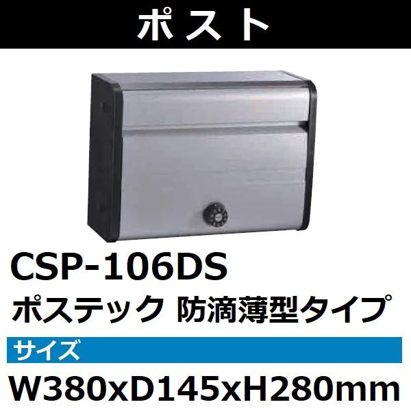 【1st】ダイケン ポスト CSP-106DS ポステック 防滴薄型タイプ W380xD145xH280【後払い不可】