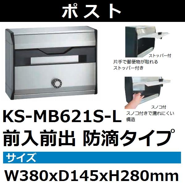 【1st】ナスタ(NASTA) ポスト KS-MB621S-L 前入前出 防滴タイプ W380xD145xH280【後払い不可】