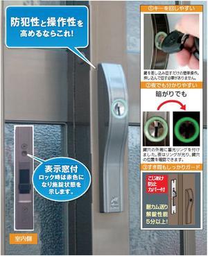 【アルファ】F4056引違錠 ブラウン
