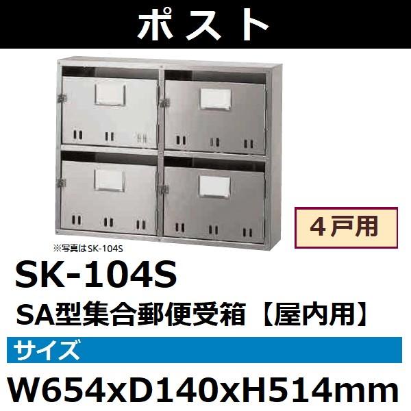 W654xD140xH514【後払い不可】 4戸用 SK-104S 屋内用 SA-4型 【1st】神栄ホームクリエイト ポスト SA型集合郵便受箱