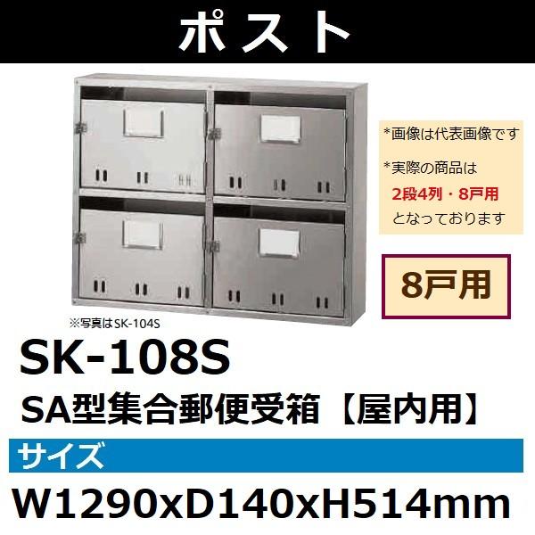 【1st】神栄ホームクリエイト ポスト SK-108S SA型集合郵便受箱 屋内用 SA-8型 8戸用 W1290xD140xH514【1st他商品との組合不可】【後払い不可】