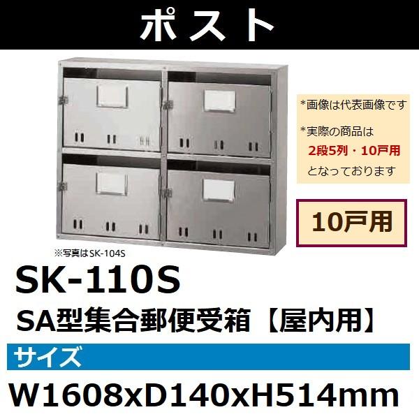 【1st】神栄ホームクリエイト ポスト SK-110S SA型集合郵便受箱 屋内用 SA-10型 10戸用 W1608xD140xH514【1st他商品との組合不可】【後払い不可】
