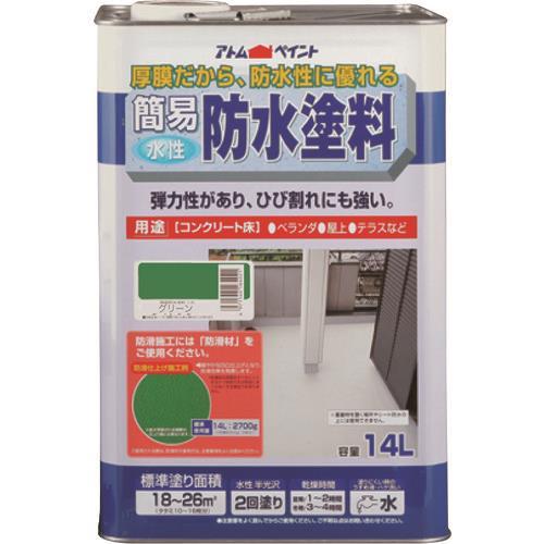 アトムハウスペイント(塗料/ペンキ/ペイント)簡易防水塗料14L グリーン