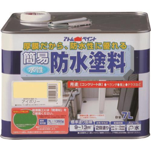 アトムハウスペイント(塗料/ペンキ/ペイント)簡易防水塗料7L アイボリー