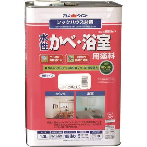 アトムハウスペイント(塗料/ペンキ/ペイント)水性かべ・浴室用塗料14L 白