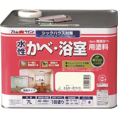 アトムハウスペイント(塗料/ペンキ/ペイント)水性かべ・浴室用塗料7L ミルキーホワイト