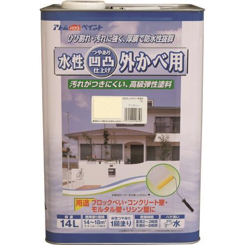 アトムハウスペイント(塗料/ペンキ/ペイント)凹凸外かべ用塗料 14Lアイボリー