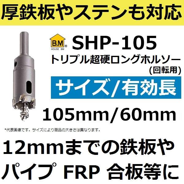 【鋼板12mmまで対応、各種穴あけに】ハウスビーエム(HOUSE BM)SHP-105 多用途トリプル超硬ロングホルソー 刃先径105mm (ホールソー 電動工具用刃物 先端工具)