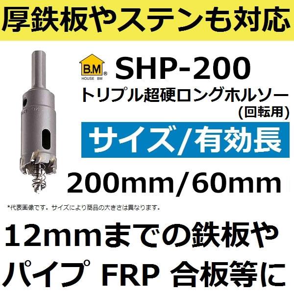 【鋼板12mmまで対応、各種穴あけに】ハウスビーエム(HOUSE BM)SHP-200 多用途トリプル超硬ロングホルソー 刃先径200mm (ホールソー 電動工具用刃物 先端工具)