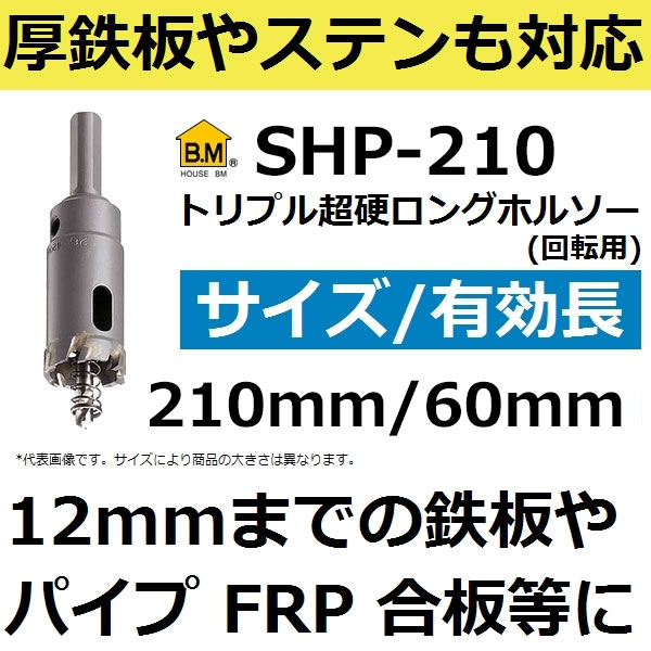 【鋼板12mmまで対応、各種穴あけに】ハウスビーエム(HOUSE BM)SHP-210 多用途トリプル超硬ロングホルソー 刃先径210mm (ホールソー 電動工具用刃物 先端工具)