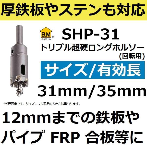 【鋼板12mmまで対応、各種穴あけに】ハウスビーエム(HOUSE BM)SHP-31 多用途トリプル超硬ロングホルソー 刃先径31mm (ホールソー 電動工具用刃物 先端工具)
