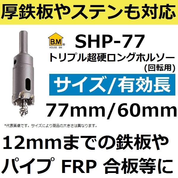 【鋼板12mmまで対応、各種穴あけに】ハウスビーエム(HOUSE BM)SHP-77 多用途トリプル超硬ロングホルソー 刃先径77mm (ホールソー 電動工具用刃物 先端工具)