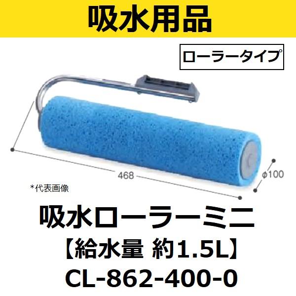 テラモト吸水ローラーミニ給水量 1.5LFXハンドル別売品CL-862-400-0【後払い不可】