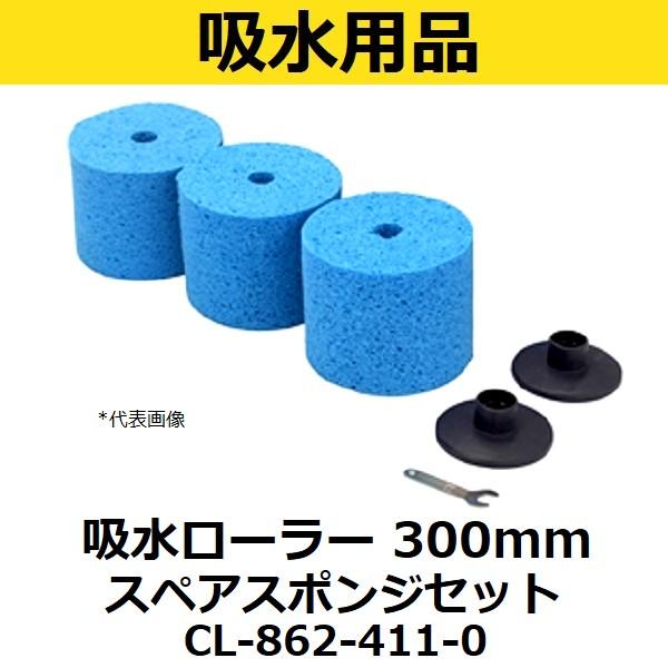 テラモト吸水ローラー 規格300mm用スペアスポンジセットCL-862-411-0【後払い不可】