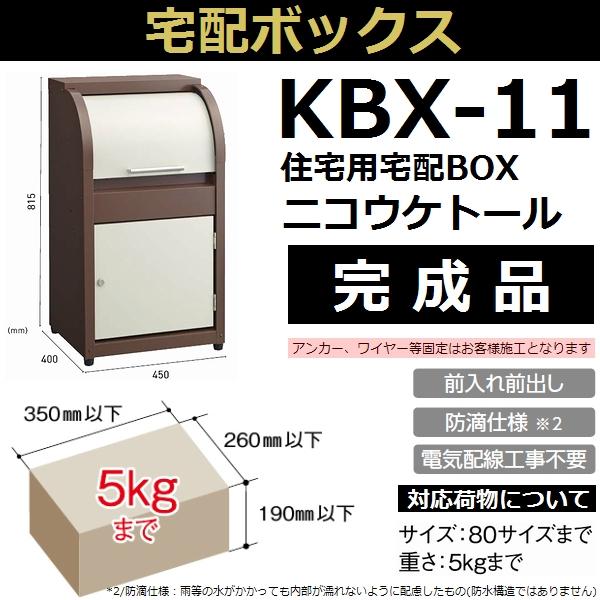 【完成品 送料無料*】ダイケン(DAIKEN) 宅配ボックス ニコウケトール KBX-11型 戸建住宅用BOXタイプ(*沖縄、離島は送料別途お見積もり)【後払い不可】