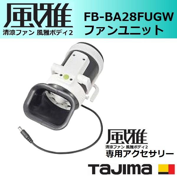 【2018年販売中】タジマ(Tajima) 風雅ボディー2用 アクセサリー FB-BA28FUGW ファンユニット