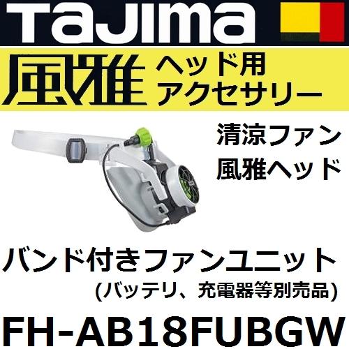 タジマ(Tajima) FH-AB18FUBGW 風雅ヘッド用バンド付きファンユニットのみ (FH-AA18FUBGW後継品/清涼ファン/空調ファン/扇風機/熱中症対策用品)