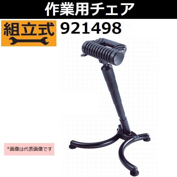 カイザークラフト 作業用チェア 921498【後払い不可】