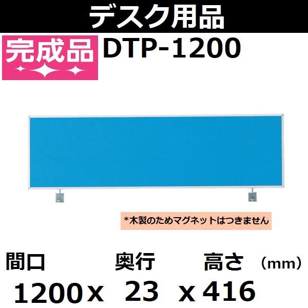 【送料無料*】トラスコ システムデスク トップパネル DTP-1200 1200X23X416mm【後払い不可】(*北海道、沖縄、離島等を除く)