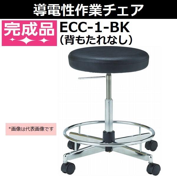 トラスコ 導電性作業チェア 背もたれなし 黒 ECC-1-BK【後払い不可】