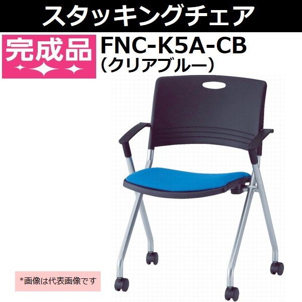 TOKIO ミーティングチェア(スタッキング) 肘付き クリアブルー FNC-K5A-CB【後払い不可】