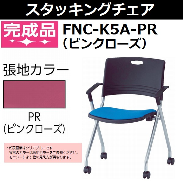 TOKIO ミーティングチェア(スタッキング) 肘付き ピンクローズ FNC-K5A-PR【後払い不可】